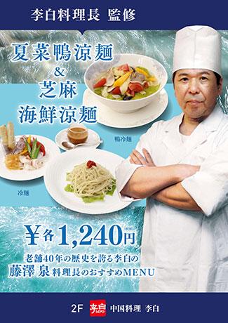 夏菜鴨涼麺&芝麻海鮮涼麺